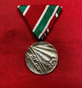 WW2 Bulgarian Communist Medal 1944-45